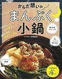からだ想いのまんぷく小鍋 (TJMOOK)
