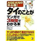 タイのことがマンガで3時間でわかる本 (アスカビジネス)