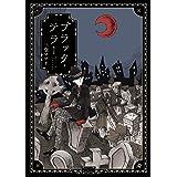 ブラック・テラー (タタンコミックス)