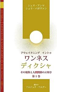 日本版『アウェイクニング・イントゥ・ワンネス』第1巻 [DVD]