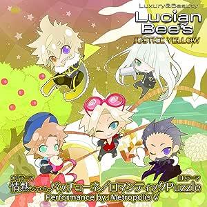 LucianBee's JUSTICE YELLOW OPテーマソング「情熱-ワンナイト-バッチョーネ」、EDテーマソング「ロマンティックPuzzle」/歌:メトロポリスV