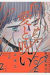 愛と呪い 2巻: バンチコミックス Kindle版