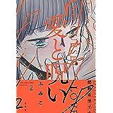 愛と呪い 2巻: バンチコミックス