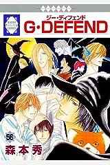G・DEFEND(56) (冬水社・ラキッシュコミックス) コミック