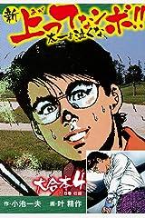 新上ってなンボ!! 太一よ泣くな 大合本4(特典付き)(7.8巻) Kindle版