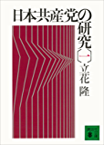 日本共産党の研究(一) (講談社文庫)