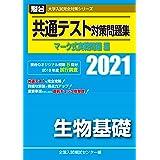 共通テスト対策問題集 マーク式実戦問題編 生物基礎 2021 (大学入試完全対策シリーズ)