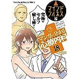 マンガで分かる心療内科(18)マインドフルネス編 (ヤングキングコミックス)