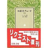 日蔭者ヂュード 中 (岩波文庫 赤 240-4)