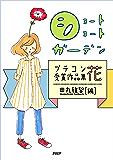ショートショートガーデン プチコン受賞作品集 花