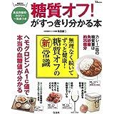 糖質オフ! がすっきりわかる本 (TJMOOK)