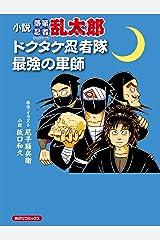小説 落第忍者乱太郎 ドクタケ忍者隊 最強の軍師 Kindle版