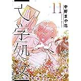【Amazon限定イラスト特典ペーパー付き】文学処女11 (LINEコミックス)