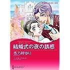 ハーレクインバージンセット 2021年 vol.6 (ハーレクインコミックス)