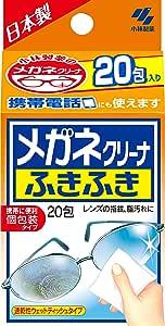 小林製薬 メガネクリーナふきふき 眼鏡拭きシート(個包装タイプ) 20包