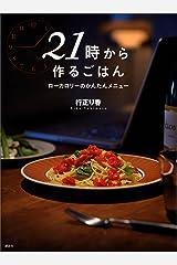 21時から作るごはん ローカロリーのかんたんメニュー (講談社のお料理BOOK) Kindle版