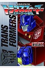 トランスフォーマー スターゲート戦役 (ブレインナビ コミックス) (BN COMICS) コミック