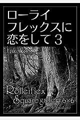 ローライフレックスに恋をして3 Kindle版