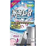 自動製氷機洗浄剤 氷キレイ (2個セット)