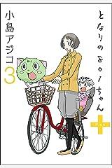 【デジタル新装版】 となりの801ちゃん (+3) 【デジタル新装版】となりの801ちゃん (ぶんか社コミックス) Kindle版