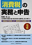 消費税の実務と申告 令和2年版