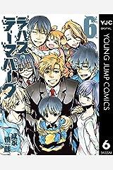 ラパス・テーマパーク 6 (ヤングジャンプコミックスDIGITAL) Kindle版
