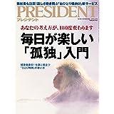 PRESIDENT (プレジデント) 2019年3/4号(毎日が楽しい「孤独」入門)