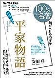 NHK 100分 de 名著 平家物語 2020年 5月 [雑誌] (NHKテキスト)