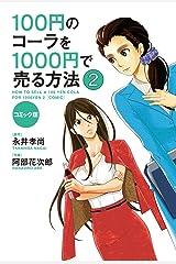 コミック版 100円のコーラを1000円で売る方法2 (中経☆コミックス) Kindle版