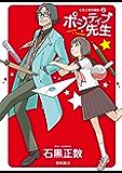 ポジティブ先生 石黒正数短編集(2) (RYU COMICS)