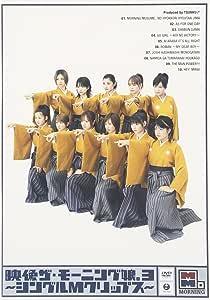 映像 ザ・モーニング娘。3~シングルMクリップス~ [DVD]