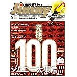 JIMNY SUPER SUZY No.100 JIMNY SUPER SUZY (ジムニースーパースージー)