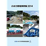 小水力発電事例集2014