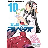 蒼き鋼のアルペジオ(10) (ヤングキングコミックス)