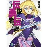 伝説の勇者の伝説2 宿命の二人三脚 (富士見ファンタジア文庫)