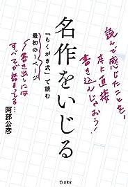 名作をいじる 「らくがき式」で読む最初の1ページ