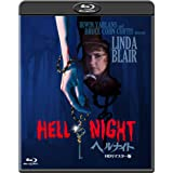ヘルナイト―HDリマスター版― [Blu-ray]