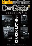 Car Goods Magazine (カーグッズマガジン) 2020年 2月号 [雑誌]