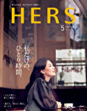 HERS(ハーズ) 2020年 5月号 [雑誌]