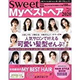 sweet特別編集 Myベストヘア2020 (TJMOOK)