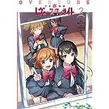 少女☆歌劇 レヴュースタァライト オーバーチュア2 (電撃コミックスNEXT)