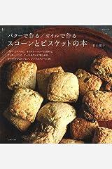 バターで作る/オイルで作る スコーンとビスケットの本 (生活シリーズ) ムック