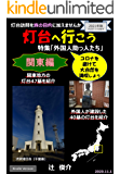 灯台へ行こう-関東編/外国人助っ人たち-: 灯台訪問を旅の目的に加えませんか (小さい灯り)
