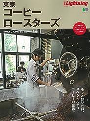 別冊Lightning vol.215 東京コーヒーロースターズ (エイムック 4444 別冊Lightning vol. 215)