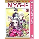 N★Yバード 3 (マーガレットコミックスDIGITAL)