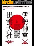 Discover Japan TRAVEL 2017年12月号「伊勢神宮と出雲大社」 [雑誌] 別冊 Discover…