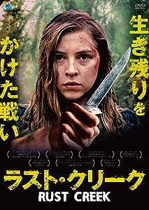 ラスト・クリーク [Blu-ray]