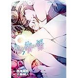化物語(7) (週刊少年マガジンコミックス)