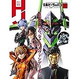 月刊ホビージャパン2021年9月号