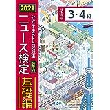 2021年度版ニュース検定公式テキスト&問題集 「時事力」基礎編(3・4級対応)